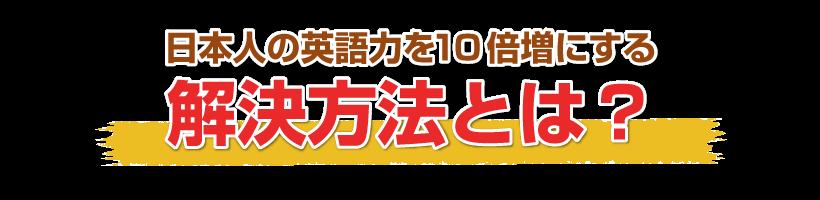 日本人の英語力を10倍にする解決方法とは?