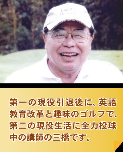 三橋 史郎